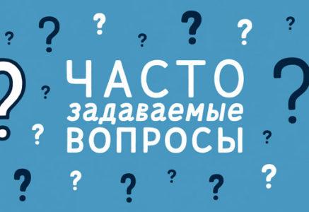 Даём ответы на самые распространённые вопросы